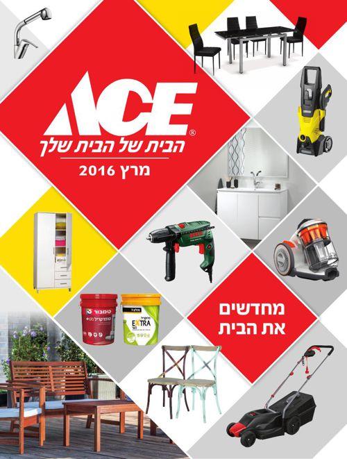 קטלוג מבצעי שיפוצים ACE 2016