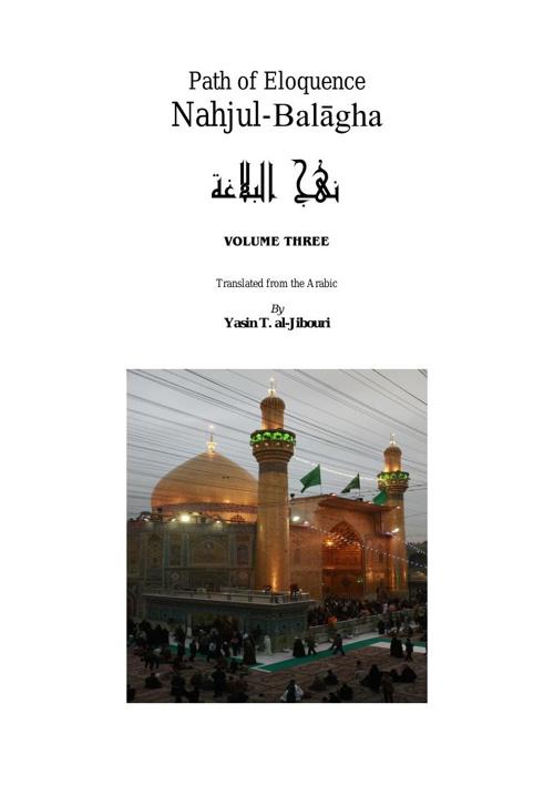 Nahjul-Balagha Vol 3 STUNNING COLOR PICS OF SHRINE