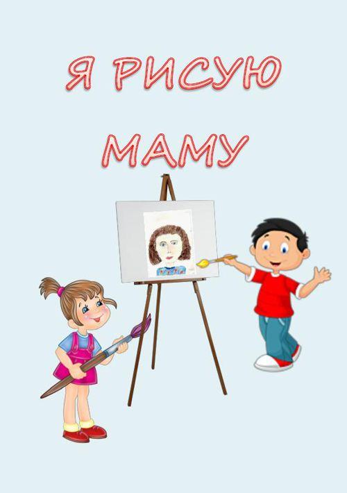 Я рисую маму
