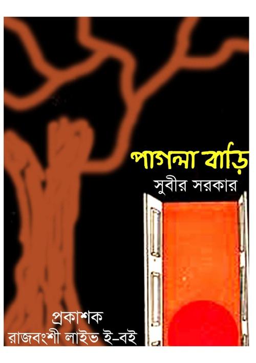 PAGLABARI BY SUBIR SARKAR