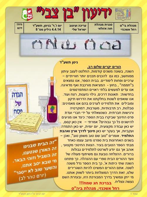Copy of עיתון פסח - תשעד