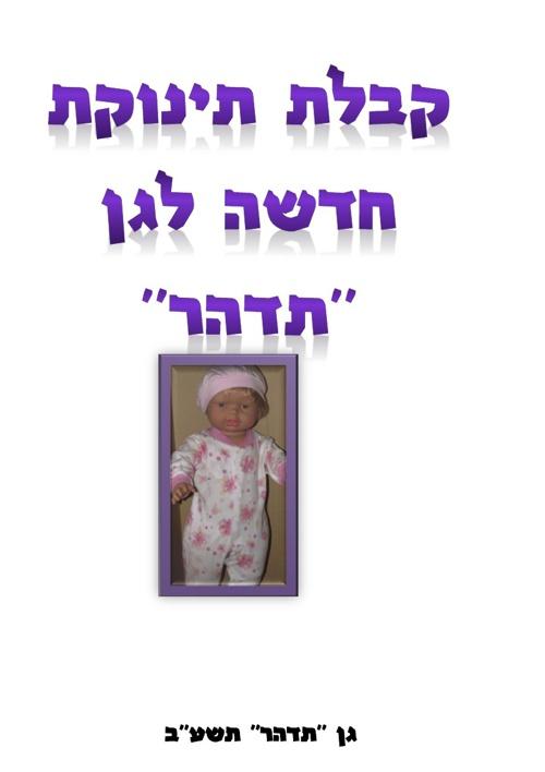 קבלת תינוקת חדשה לגן תדהר