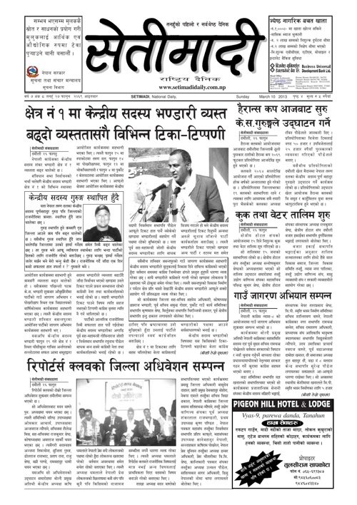 setimadi daily