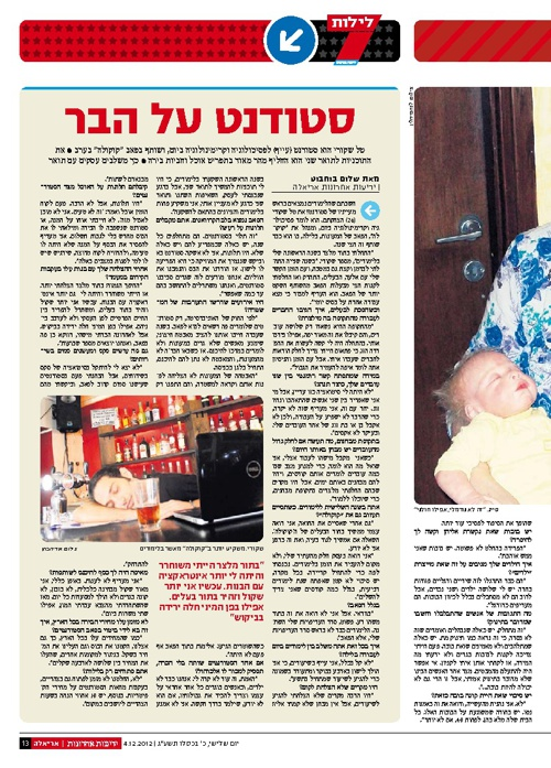 """אריאלה תשע""""ג מס' 1 (18) 04.12.2012 עמ' 13-24"""