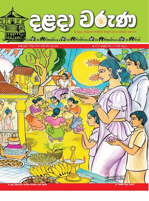 April Edition of Dalda Varuna Magazine