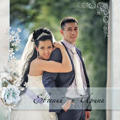 Ирина и Евгений