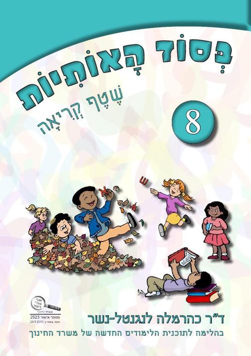 Copy of חוברת 8 שטף קריאה