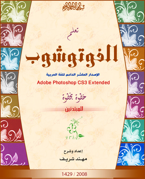 Learn Photoshop CS3 Extended Step by Step in Arabic