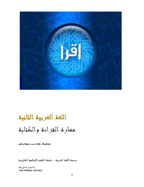 توصيف مادة اللغة العربية الثانية -uba1042-للفصل الأول 2012/2013