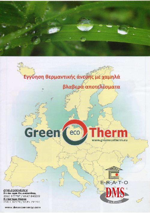 Therm Info 2012
