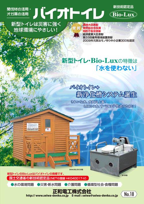 正和電工バイオトイレ BioLux catalog 2011