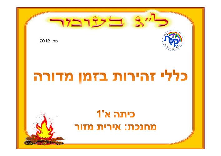 """כללי זהירות בל""""ג בעומר, כיתה א'1, בי""""ס """"קשת"""", אשדוד, מאי 2012"""