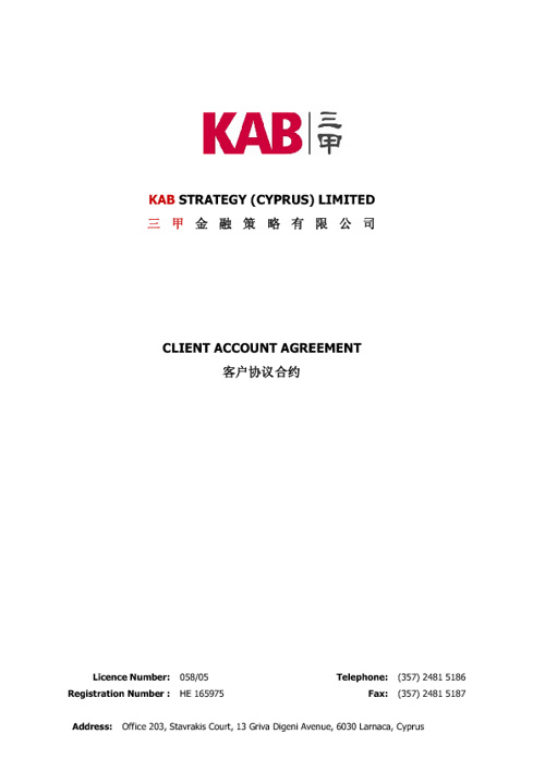 KAB Client Agreement - Grey