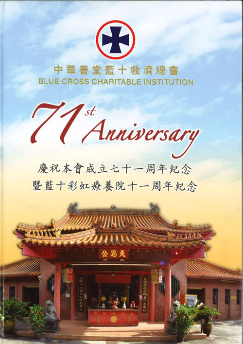 71st Anniversary Booklet