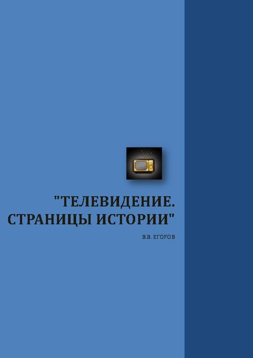 """""""Телевидение. Страницы истории"""". Егоров В."""