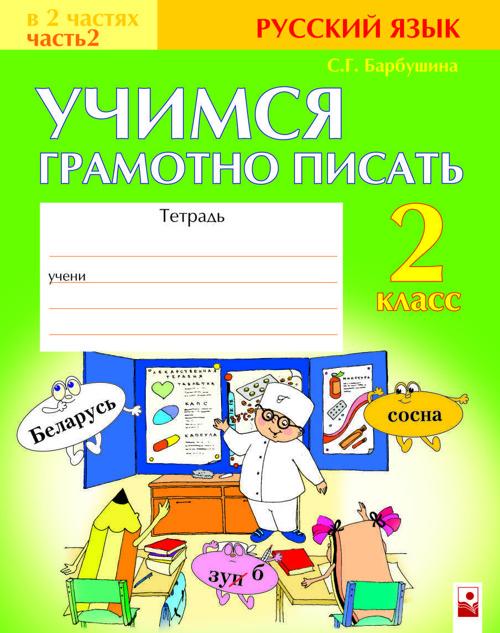 Учимся грамотно писать. Тетрадь по русскому языку для 2 класса.