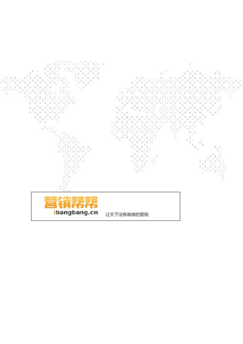 营销帮帮-电子杂志-20110830