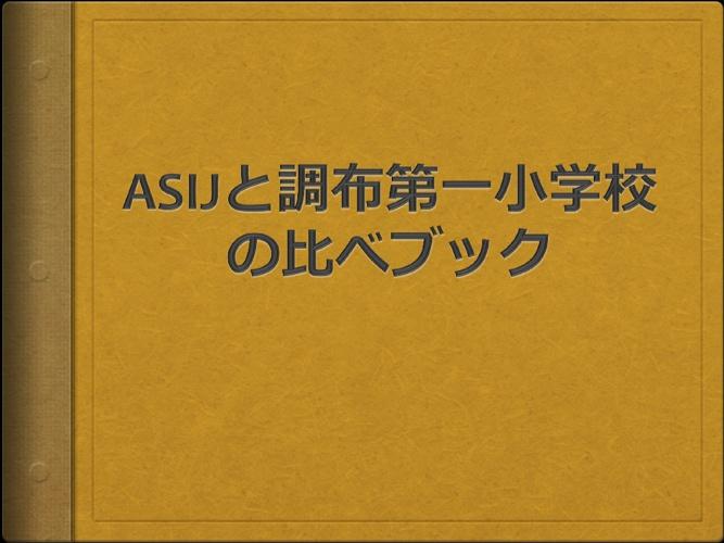 ASIJと調布第一の比べブック