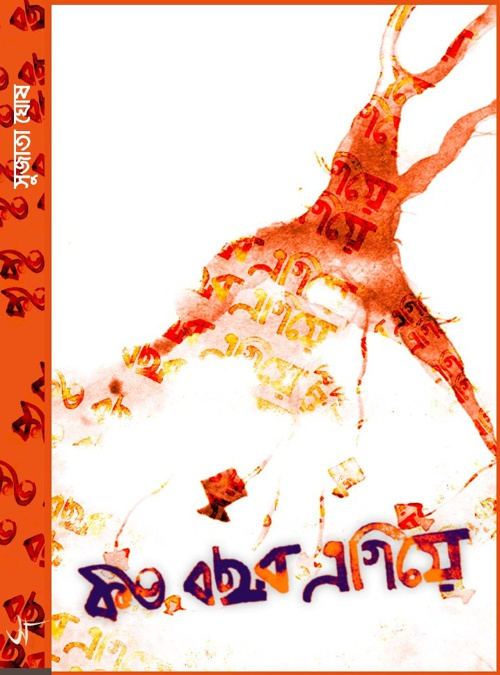 Koto bochor agiye ( কত বছর এগিয়ে ) written by Dr.sujata ghosh