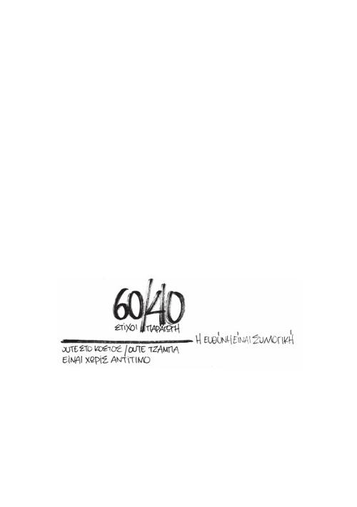 JAVASPA 60-40