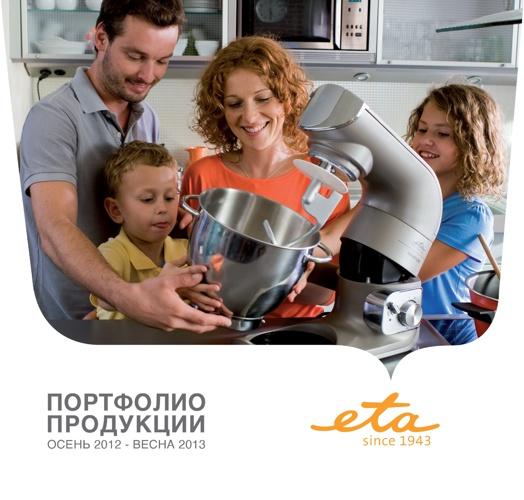 Портфолио ЕТА: Осень 2012 - Весна 2013