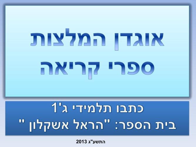 ענבל-ספר דיגיטאלי ג1