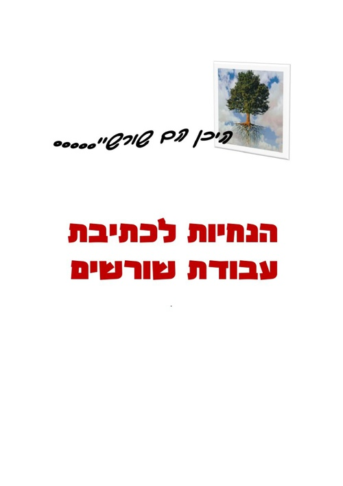 חגית שורשים- ספר