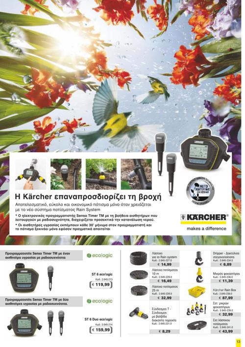 Κατάλογος καταναλωτικών προϊόντων Karcher 2014
