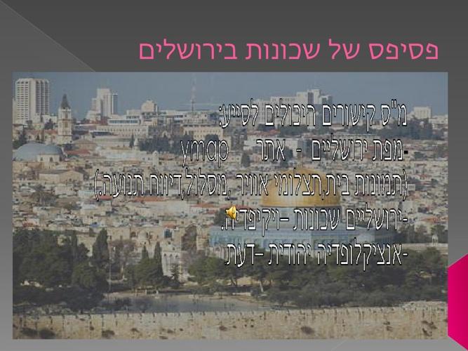 שכונה בירושלים