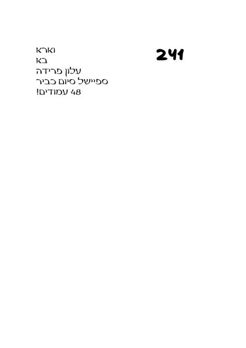עלון 241
