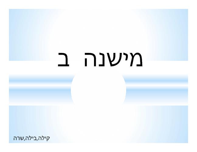 Mishna Bet