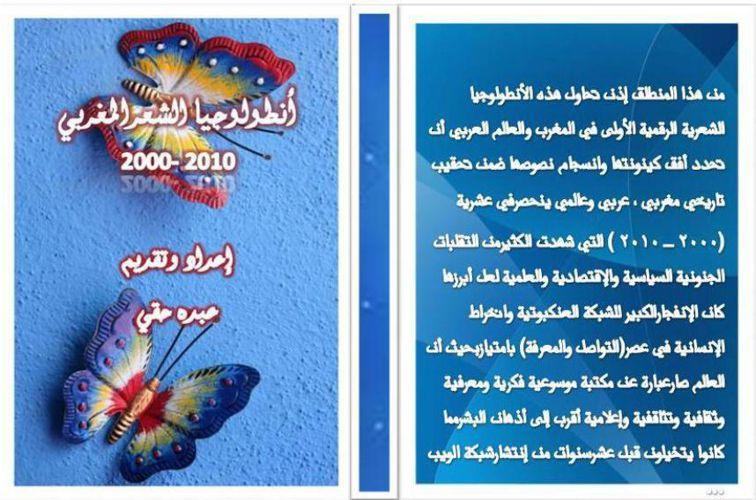 أنطلوجيا الشعرالمغربي