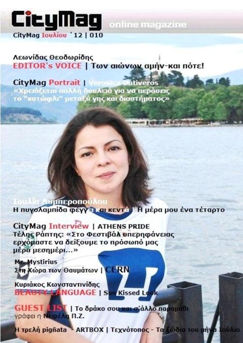CityMag Ιουλίου '12 | 010