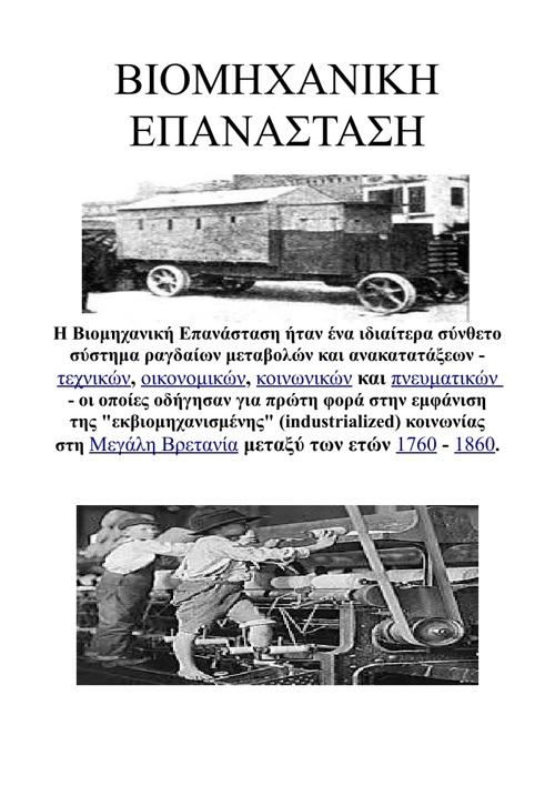 INDUSTR_REVOL_EIRHNAIOS_HARALAMPOS