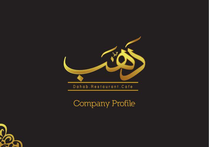 Dahab Restaurant & Cafe Company Profile (2)