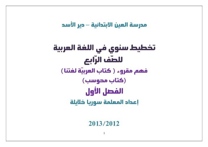 تخطيط فهم مقروء -كتاب العربية لغتنا- للصّف الرابع