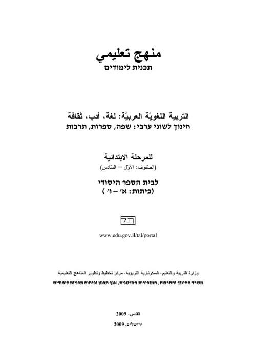 منهاج اللغة العربية