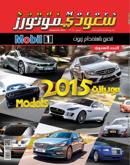 Saudi Motors September 2015 Models