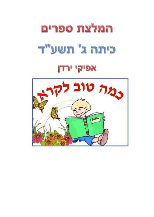 המלצת ספרים  - כיתה ג תשעד2