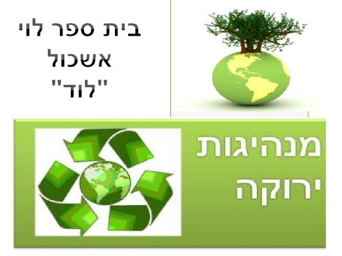 מנהיגות ירוקה