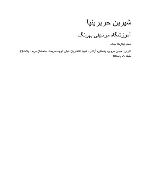Persian Scrapbook