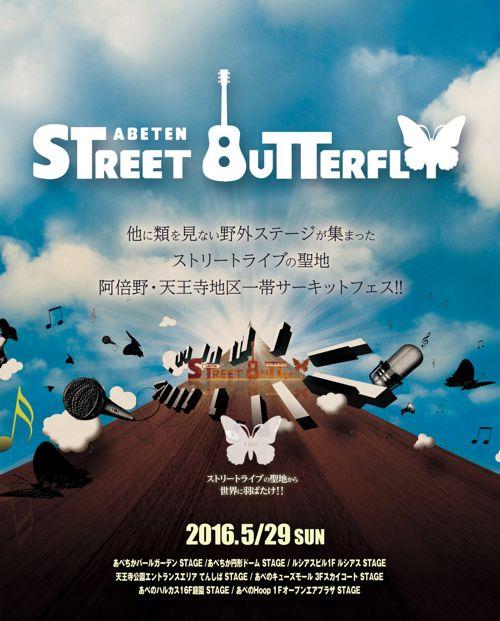 ABETEN STREET BUTTERFLY 2016