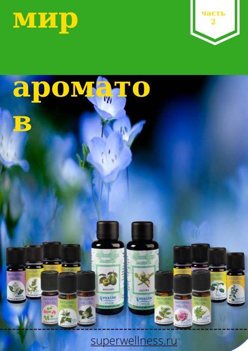 Эфирные масла (мир ароматов) часть 2