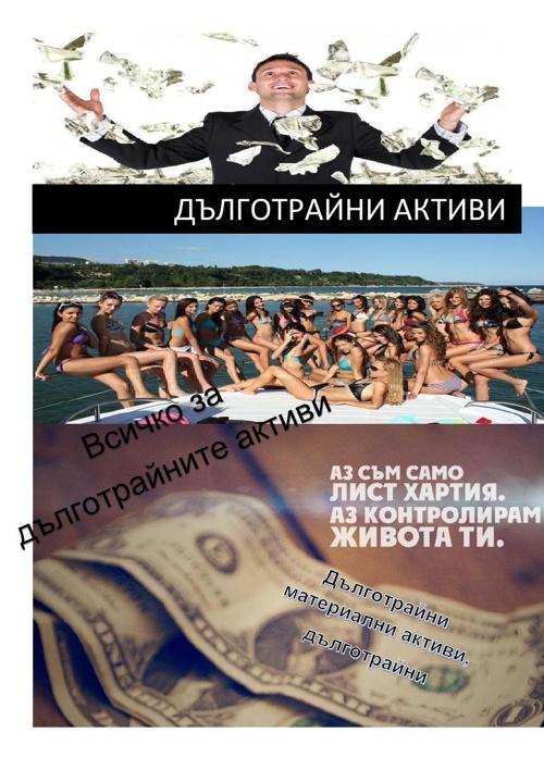 ДЪЛГОТРАЙНИ АКТИВИ PDF