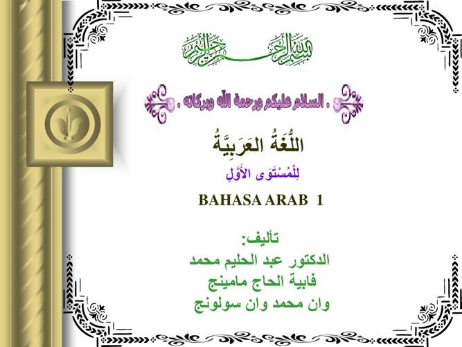 Bab 1 BBA2401