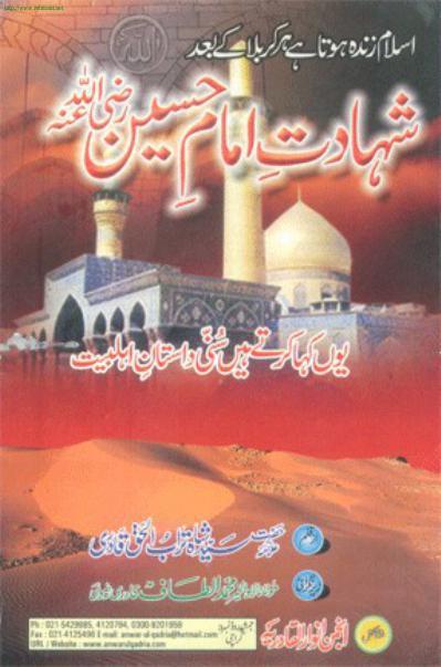 Shahadat-e-Imam-e-Hussain