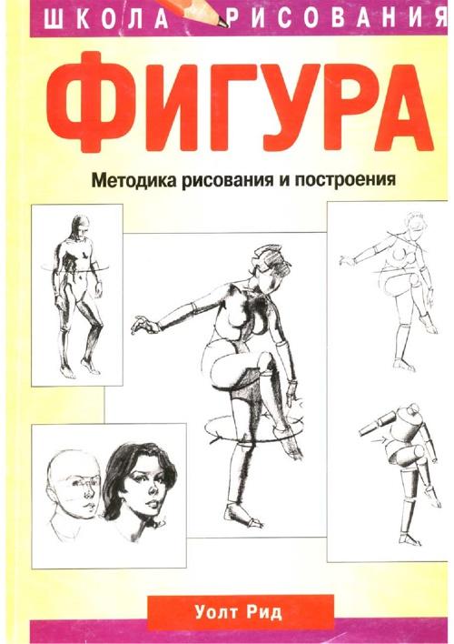Фигура. Методика рисования и построения (Уолт Рид)