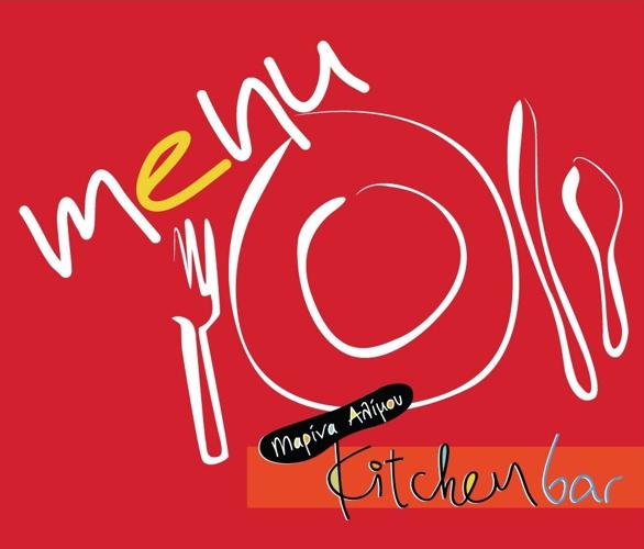 Kitchen Bar Menu