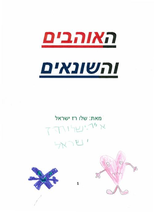האוהבים והשונאים / שלו רז ישראל