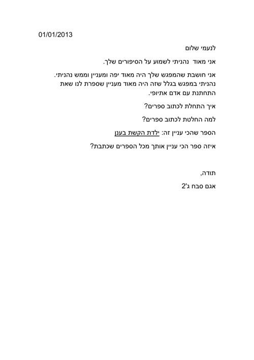 מכתבים לסופרת נעמי שמואל מכיתה ג'2 בית ספר אופקים, קיבוץ מרחביה